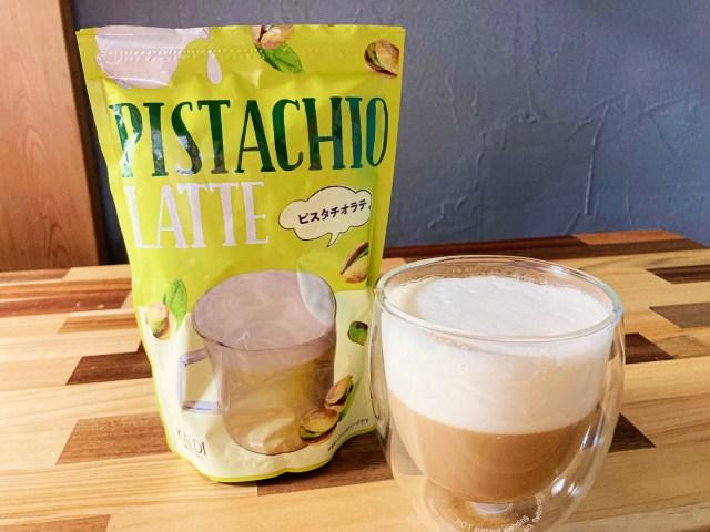 KALDIに飲めるピスタチオが売ってるよ〜!! アレンジ自在な「ピスタチオラテ」でおうちドリンクが格上げだよ