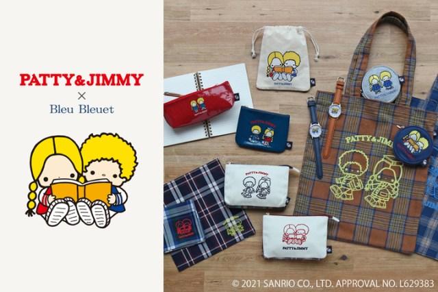 サンリオ「パティ&ジミー」の秋冬グッズは一目惚れ必至! カレッジスタイルと懐かしさあふれるデザインがたまらん…