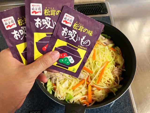 永谷園「松茸の味お吸い物」でつくる塩焼きそばがめちゃんこ旨い! しょっぱすぎない優しい味わいがクセになります◎