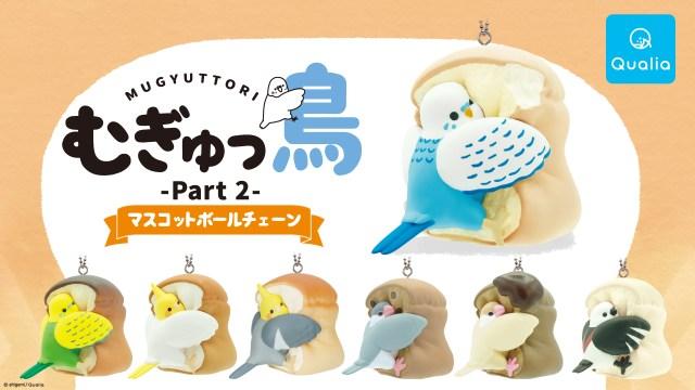「パンにむぎゅっと抱きつく鳥さん」がカプセルトイに! 可愛さの頂点に立つデザイン7種に癒やされるー!!