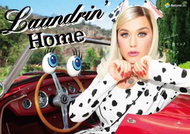 人気の柔軟剤「ランドリン」の新ミューズにケイティー・ペリーが再登場! キュートなダルメシアン姿でお部屋をいい香りに♪