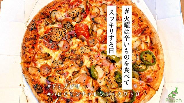 ドミノ・ピザ「ハロウィンチャレンジ・クワトロ」は4つのレベル違いの辛さを楽しめるよ!【 #火曜は辛いものを食べてスッキリする日 】