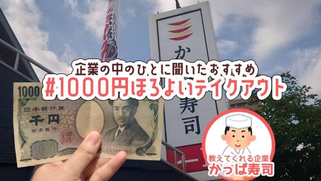 かっぱ寿司の中の人にお酒に合う「 #1000円ほろよいテイクアウト 」を聞いてみた: 第3回 かっぱ寿司