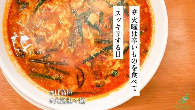 坦々麺好きは挑戦して欲しい…日高屋「大宮担々麺」の面白さ! ニラと卵が主役だよ 【 #火曜は辛いものを食べてスッキリする日 】