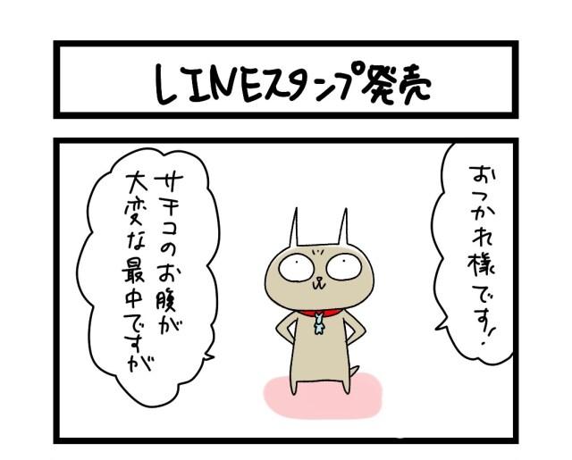 【夜の4コマ部屋】LINEスタンプ発売  / サチコと神ねこ様 第1618回 / wako先生