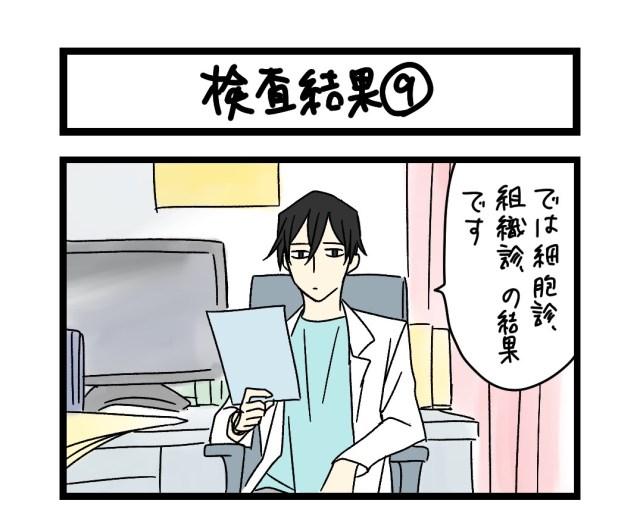 【夜の4コマ部屋】検査結果 (9)  / サチコと神ねこ様 第1619回 / wako先生