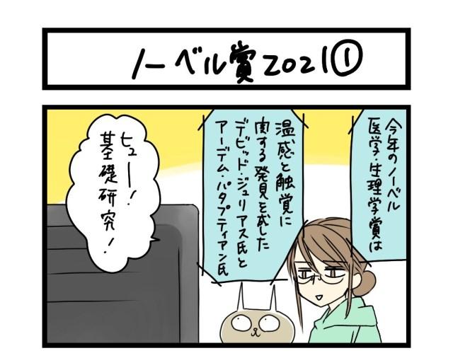 【夜の4コマ部屋】ノーベル賞2021 (1)  / サチコと神ねこ様 第1620回 / wako先生