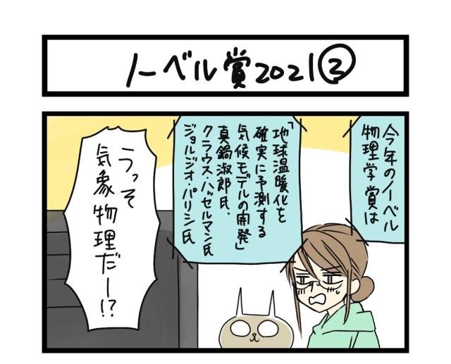 【夜の4コマ部屋】ノーベル賞2021 (2)  / サチコと神ねこ様 第1621回 / wako先生