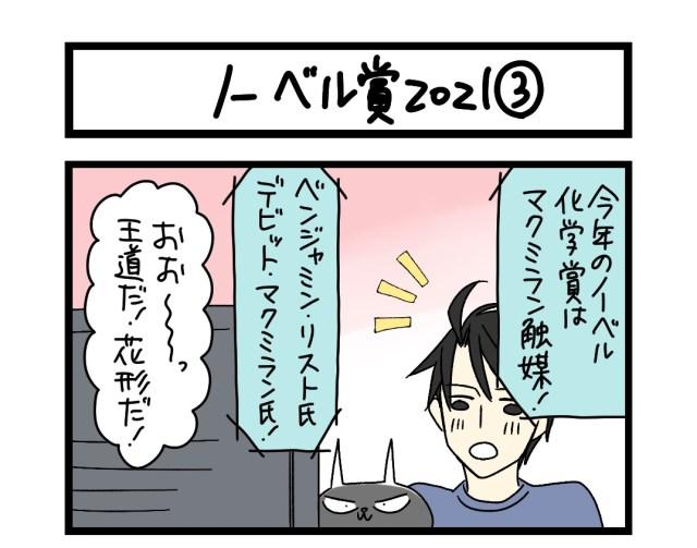 【夜の4コマ部屋】ノーベル賞2021 (3)  / サチコと神ねこ様 第1622回 / wako先生