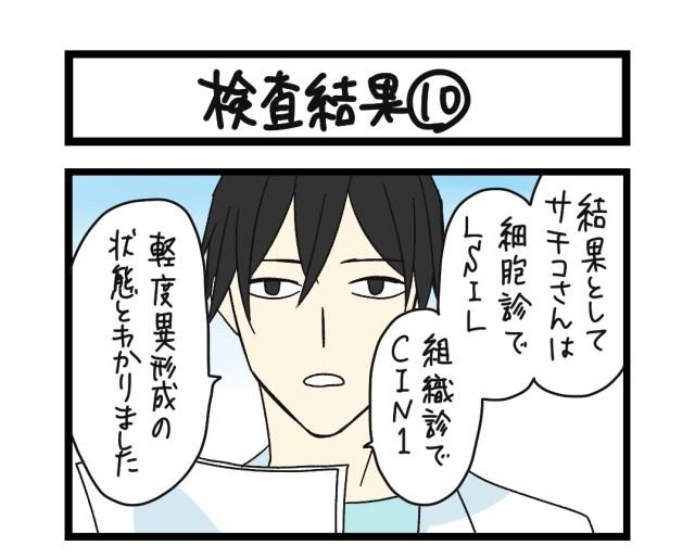 【夜の4コマ部屋】検査結果 (10)  / サチコと神ねこ様 第1623回 / wako先生