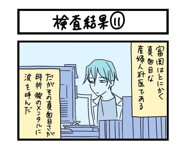 【夜の4コマ部屋】検査結果 (11)  / サチコと神ねこ様 第1624回 / wako先生