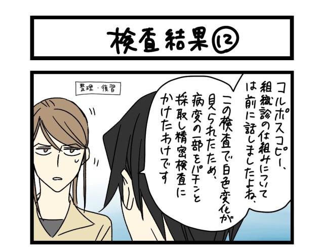 【夜の4コマ部屋】検査結果 (12)  / サチコと神ねこ様 第1625回 / wako先生