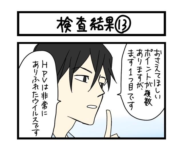 【夜の4コマ部屋】検査結果 (13)  / サチコと神ねこ様 第1626回 / wako先生