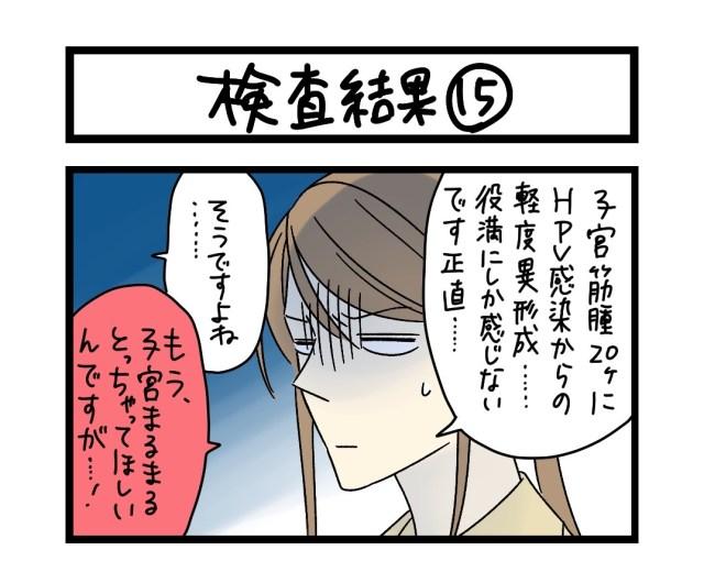 【夜の4コマ部屋】検査結果 (15)  / サチコと神ねこ様 第1628回 / wako先生