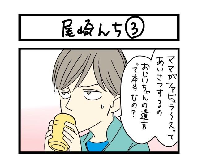【夜の4コマ部屋】尾崎んち (3)  / サチコと神ねこ様 第1634回 / wako先生