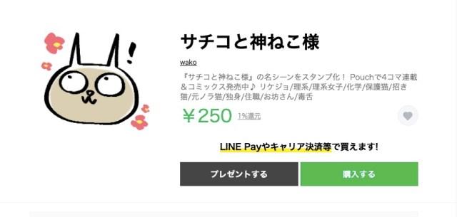 【祝】wako先生『サチコと神ねこ様』のLINEスタンプ発売だよー!!