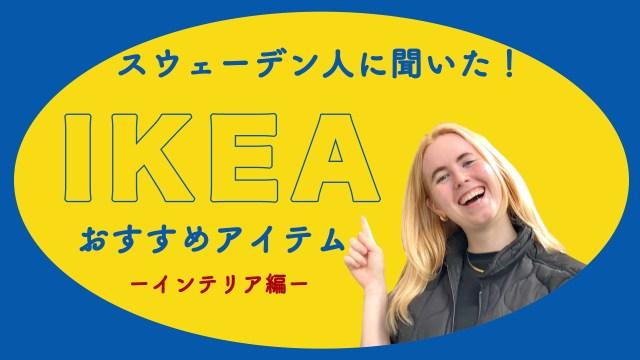 スウェーデン人にIKEAで買うべきのおすすめ商品5個を聞いてみた / インテリア編