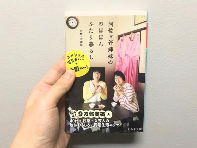 ドラマ化される『阿佐ヶ谷姉妹の のほほんふたり暮らし』を読んでみた! ドラマ予測もしてみたよ