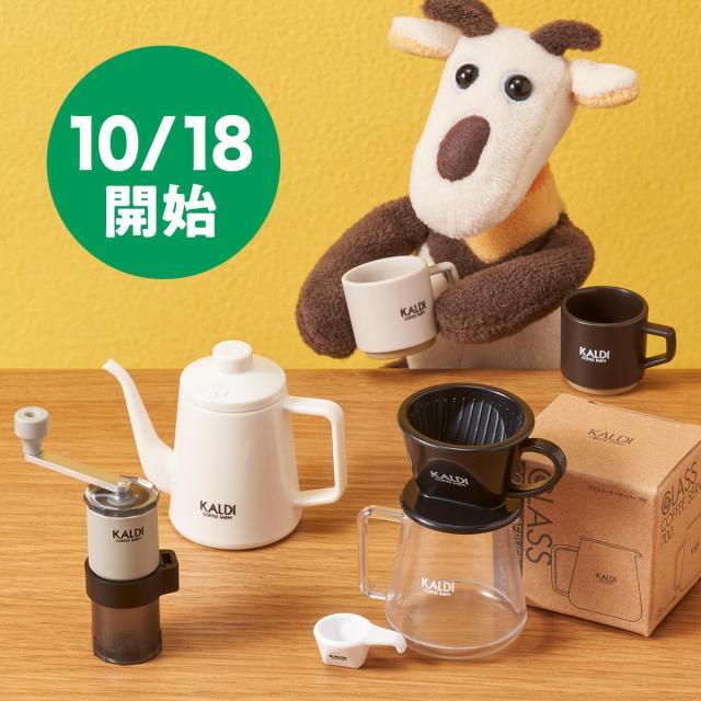 カルディに本物そっくりの「コーヒーグッズのミニチュア」が登場! オリジナルコーヒー豆を1500円以上買うともらえるよ