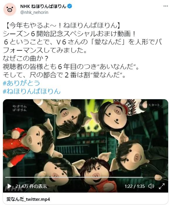 『ねほりんぱほりん』が新シーズンに突入! 事前に放送されたスペシャル番組の「星野源」&「V6のブタさん人形」が話題に