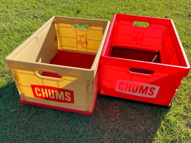 【付録レビュー】モノマスター12月号「CHUMS」のコンテナボックス2個セットはアウトドアでもインドアでも使い勝手◎ たたむと超コンパクトになるよ
