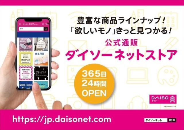 ダイソーの公式ネットストアがOPENたよー! 1650円から注文可能&全国展開されます
