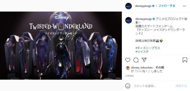 『ディズニー ツイステッドワンダーランド』のアニメ化計画が発表! ネットを中心にめちゃくちゃ盛り上がっております