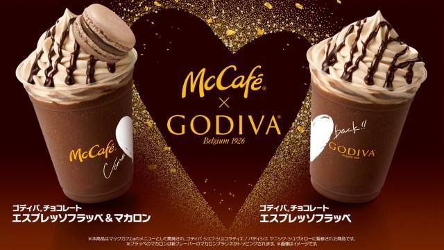 マックカフェでゴディバを楽しめる! マカロンもトッピングされた濃厚チョコフラッペが今年も発売されるよ