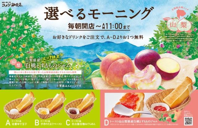 東京・長野・山梨限定! コメダ珈琲モーニングに「白桃とすもものジャム」が登場! 規格外フルーツを活かす取り組みです