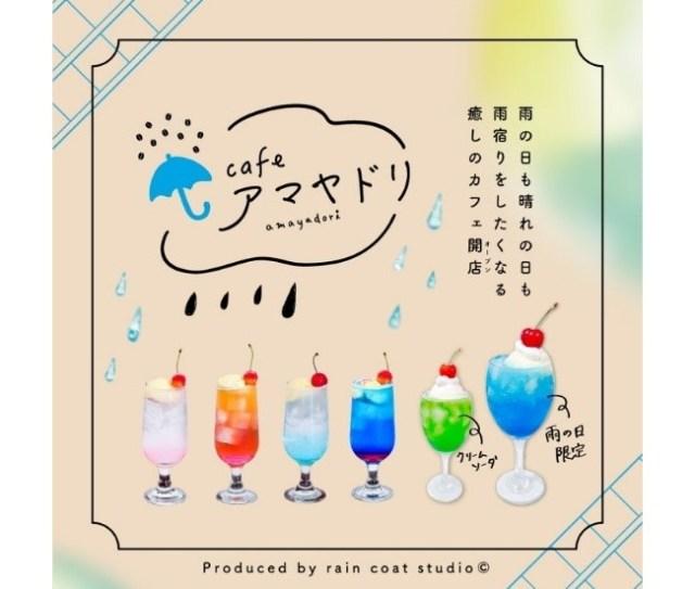 天気や時間によって異なる色のクリームソーダが提供! カフェ アマヤドリの「天気のクリームソーダ」とは?