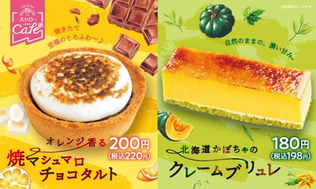 スシロー秋新作デザートは「炙って仕上げる」! シュマロチョコタルトとカボチャブリュレの2種類だよ