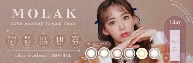 宮脇咲良プロデュースのカラコン「MOLAK」のビジュアルが一新! 今なら宮脇さんのオリジナルトレカがもらえるよ