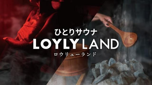 川崎に個室のサブスクサウナ「ロウリューランド」がオープン! プライベート空間で「ひとりサウナ」を楽しめる&混浴も可能