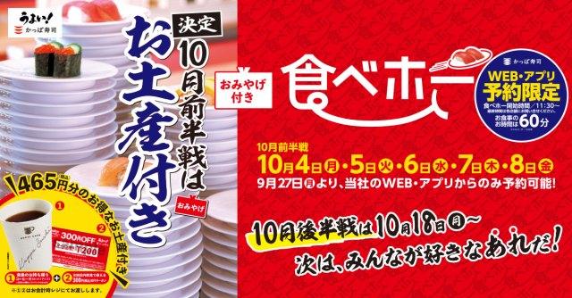 かっぱ寿司の食べ放題「食べホー」10月前半はおみやげ付きだよ! 食後のコーヒー&次回割引券が付いて465円もお得に♪