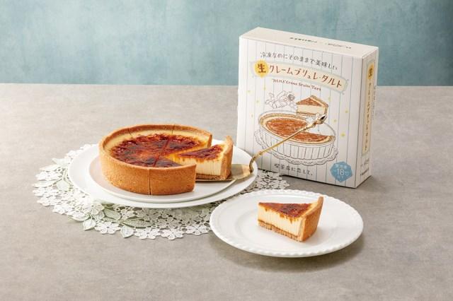 銀座ぶどうの木×Hanakoコラボケーキは絶品クレームブリュレ・タルト! 冷凍庫から出してそのまま食べれるよ♪