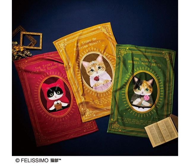 フェリシモ猫部に「童話の世界の猫たち」デザインのタオルが登場! 大きめサイズでマルチな使い方が楽しめるよ