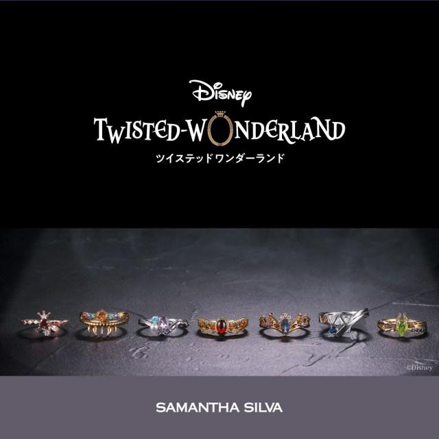 『ディズニー ツイステッドワンダーランド』のジュエリーがめちゃめちゃ凝ってる! 7つの寮をイメージしたデザインだよ