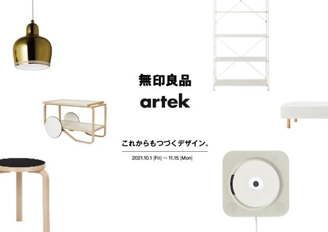 「無印良品 東京有明」がフィンランドのインテリアブランド「アルテック」とタッグ! 2016年発売のコラボスツールも限定販売するよ