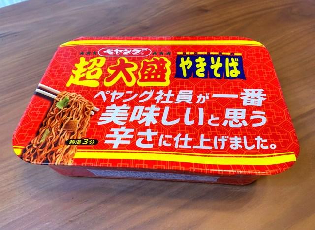 【激辛レポ】ペヤングの「社員が一番美味しいと思う辛さ」の焼きそばを実食! ペヤングの底力を感じる正統派な辛旨でした