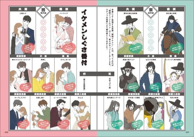 韓国ドラマあるあるネタなどを約600語収録『韓ドラ語辞典』が濃すぎる…! 「新旧イケメンしぐさ番付」「食文化」など