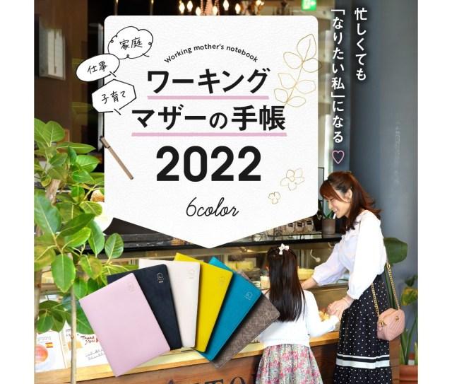 仕事、家事、子育てしながら「なりたい自分」を叶える! 自分の時間を生み出せる「ワーキングマザーの手帳」に2022年版が登場