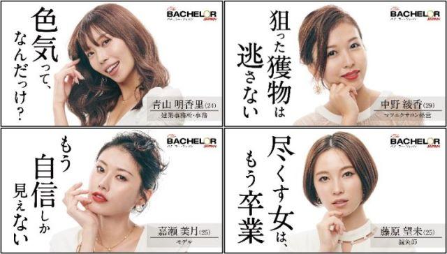 『バチェラー・ジャパン』シーズン4の女性参加者15名のキャラが濃い! インタビュー動画からすでにクセ強すぎるー!