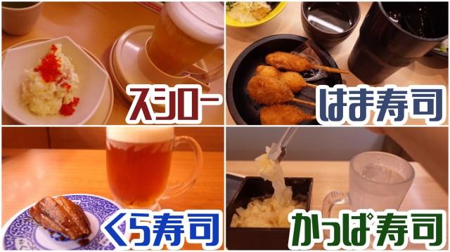 回転寿司ひとり飲みはどこが最強?スシロー、くら寿司、かっぱ寿司、はま寿司で飲み比べた結果…