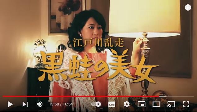 友近のYouTube『黒蛙の美女』が昭和サスペンスドラマあるあるの宝庫!  ゆりやんやシソンヌなど共演者も濃いよ