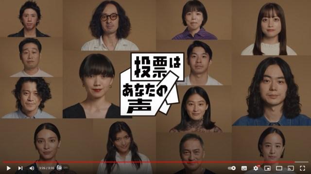 橋本環奈やワンオクTakaら有名人が投票を呼び掛ける『VOICE PROJECT 投票はあなたの声』が話題に / 10月31日は衆議院選挙の投票日